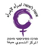 אשה לאשה מרכז פמיניסטי